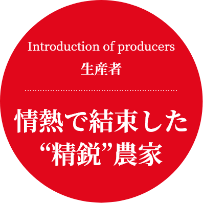 """Introduction of producers 生産者 情熱で結束した""""精鋭""""農家"""
